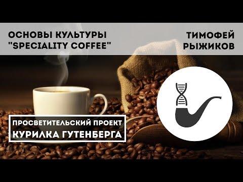 """Основы культуры """"Speciality coffee"""" – Тимофей Рыжиков"""