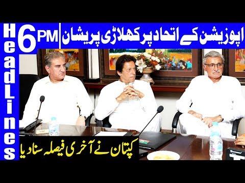 PM Imran Khan takes another Big Decision | Headlines 6 PM | 16 January 2019 | Dunya News