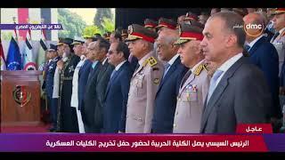 تغطية خاصة - لحظة وصول الرئيس عبد الفتاح السيسي للكلية الحربية لحضور حفل تخرج الكليات العسكرية