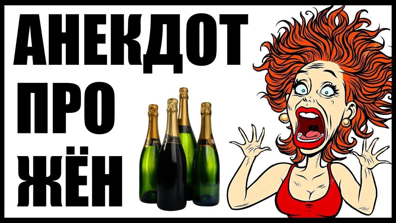 Анекдот про жён | Анекдоты смешные до слез | Новые анекдоты