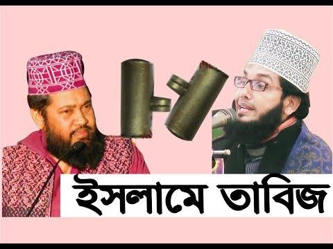 ইসলামে তাবিজ এর ব্যবহার Bangla Waz 2018 Molla Nazim Uddin