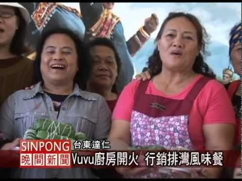 野菜支持部落經濟 台東森永部落推Vuvu廚房 好吃野菜就在這