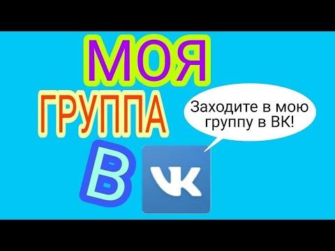 Осмотр моей страницы ВКонтакте