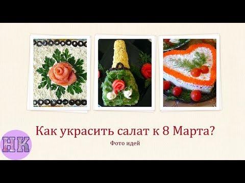 35 идей как украсить салат к 8 Марта 2018 года