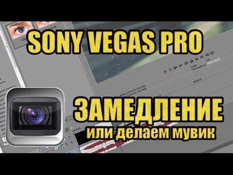 Классный и простой видео переход Sony Vegas. Уроки видеомонтажа Сони Вегас