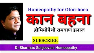 Otorrhoea #Pus in ear#Ear infection#Homeopathy treatment for ear infections #Ear Drop homeopathy.