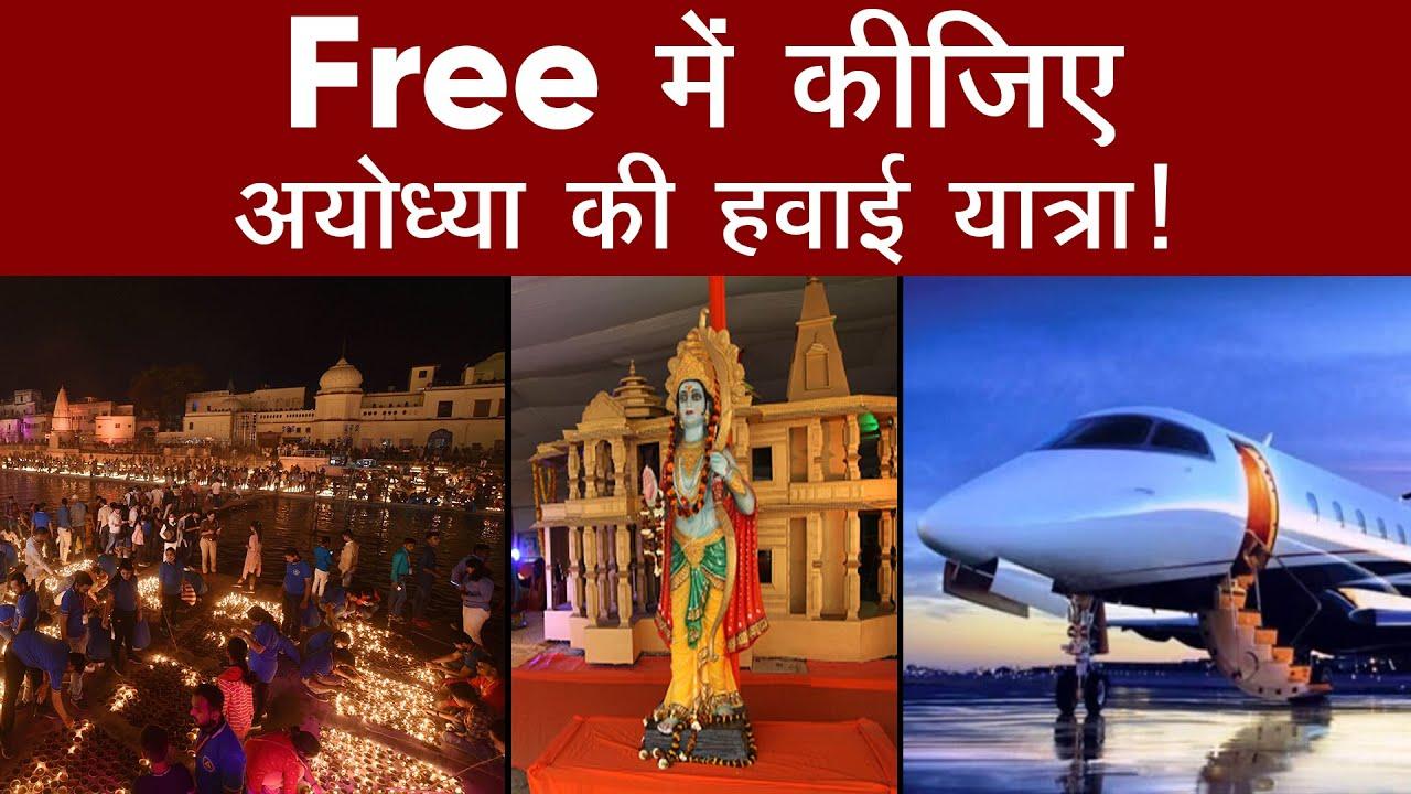 Ayodhya Free Air Travel: Ramlalla VVIP Darshan के लिए कैसे होगी फ्री हवाई यात्रा? | Madhya Pradesh