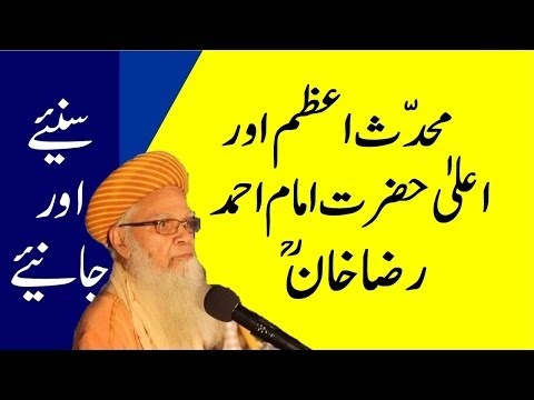 Sayyed Hashmi Miyan Beautiful speech on Alahazrat