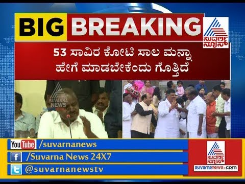 Press Meet: Won't Backtrack On Promises But There Would Be Restriction In Alliance Govt, Says CM HDK