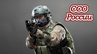ССО России (спецназ, клип)/ Russian special forces (music video)/ Russian army