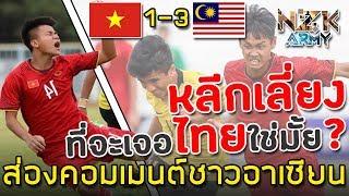 ส่องคอมเมนต์ชาวอาเซียน-หลังเวียดนามแพ้ให้มาเลย์-1-3-ในศึกฟุตบอลอาเซียน-aff-u-15