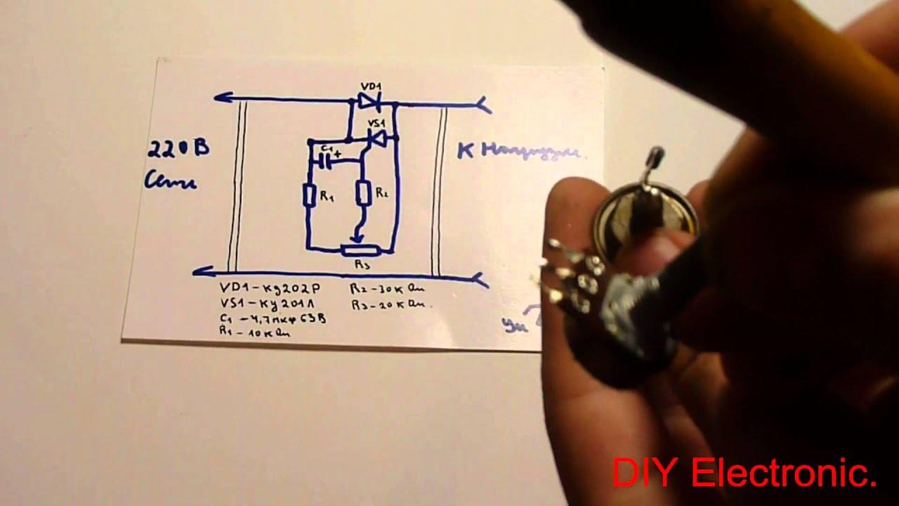 схема диммера на симисторе на 12 вольт