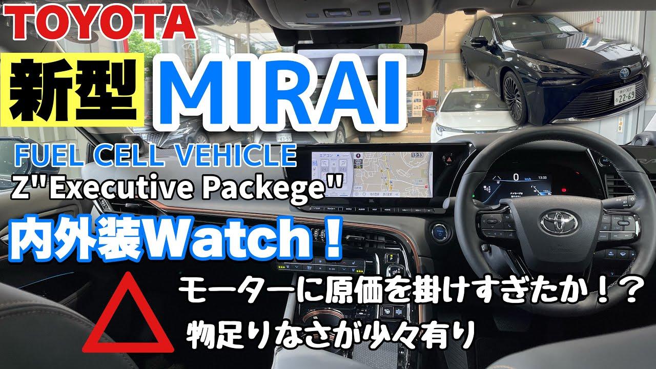 【TOYOTA MIRAI】気になるクルマをゆる〜く内外装Watch!