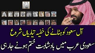 Saudia Arab is Expecting Big Changes in Top Level in Coming Days