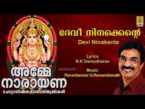 Devi Ninakente - a song from the Album Amme Narayana Sung by Unni Menon