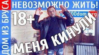 видео Отзыв о работе в ООО Флим / город Тольятти / Черный список работодателей