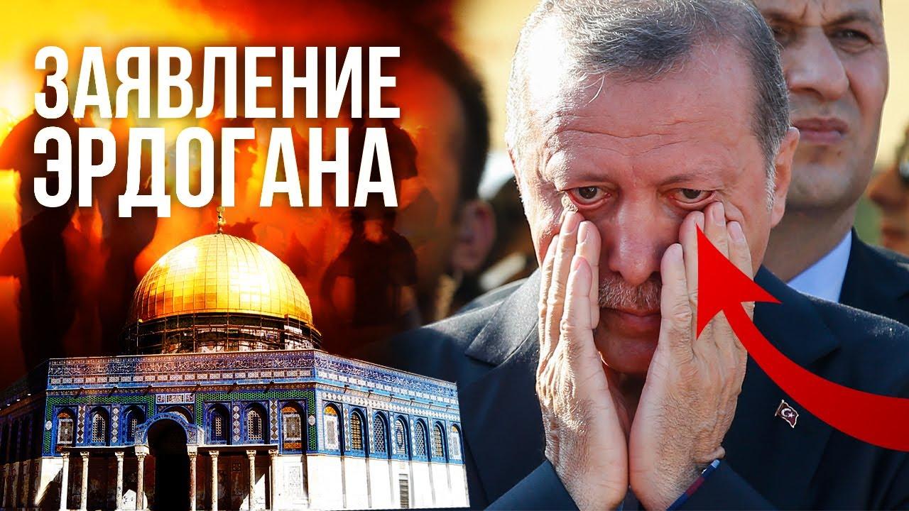 Речь Эрдогана про Израиль и события в Аль-Акса