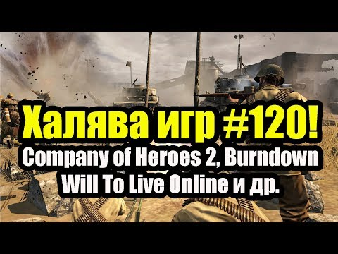Успей забрать игры #120! Company Of Heroes 2, Will To Live Online, Burndown и др.