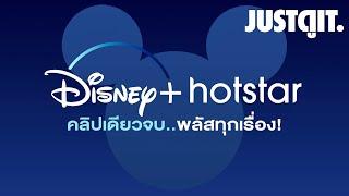 รู้ไว้ก่อนดู Disney+ Hotstar คลิปเดียวจบ..พลัสทุกประเด็น! #JUSTดูIT