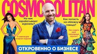КОСМОПОЛИТЕН. Раскрываем бизнес-секреты самого известного журнала в мире! Cosmopolitаn + 🎁КОНКУРС