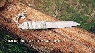 Самодельный нож из пилы.(В видео рассказывается о том, как сделать нож из деревообрабатывающей пилы с ручкой из капронового шнура..., 2015-05-12T15:32:55.000Z)