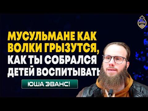 Мусульмане как волки грызутся, как ты собрался детей воспитывать - Юша Эванс! Премьера 2020