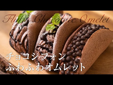 Fluffy Chocolate Pancake Omelet チョコのふわふわパンケーキオムレット