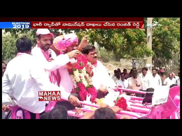 TRS Chevella MP Candidate Ranjith Reddy Files Nomination Today | Mahaa News