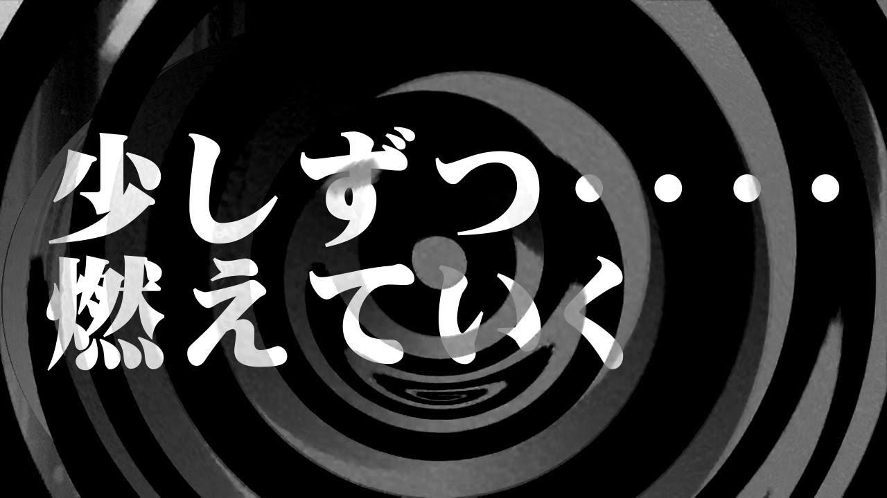 【朗読】 少しずつ・・・・燃えていく 【営業のKさんシリーズ】