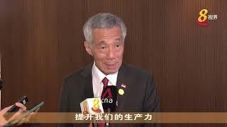 李显龙:我国明年经济前景不明朗 政府将制相应财政预算案