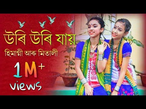 Uri Uri Jaai | অসম দেশৰ ছোৱালী | Assamese Modern Dance | Deeplina Deka