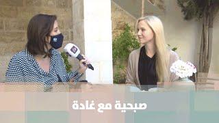 البريطانية ريتشل تستقبل غادة سابا بإفطار أردني من إعدادها - غادة سابا - صبحية