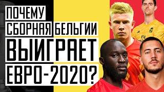 Кто победит на Евро 2020 Почему Бельгия может стать чемпионом Новости футбола Прогноз на победу
