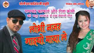 Nepali Song Lobhi Najar Singer Ramchandra Kafle & Rita KC