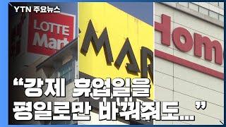 """경영난 대형마트 """"강제…"""