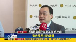 骨科名醫王芳英涉詐健保3千萬 遭收押
