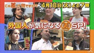 新MC 川田裕美が登場!! 外国人がわからない日本の差SP!! 4/18(火) 『この差って何ですか?』 【TBS】 上地雄輔 検索動画 7