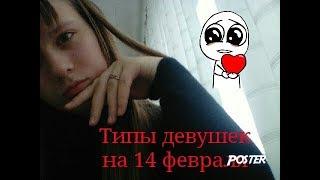 Типы девушек на 14 февраля