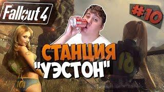 Fallout 4 Прохождение на русском - СТАНЦИЯ УЭСТОН Часть 10, 60фпс ,ультра,hard