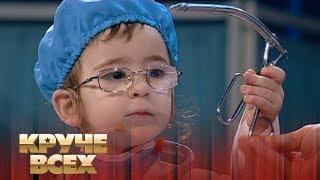 Юный врач - 4-летний Изя Блиндер | Круче всех!