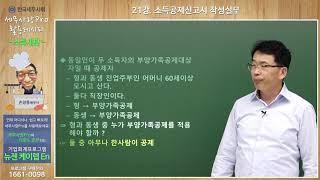 [2019귀속][소득세] 21강 소득공제신고서 작성실무