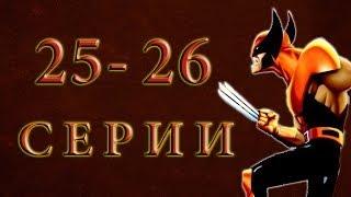 Люди ИКС: Эволюция 25-26 серии [2 сезон 2001] Мультсериал