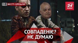 Вєсті Кремля. Пацанські розбірки Кісельова