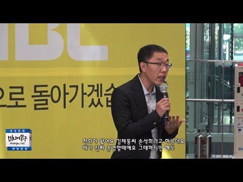 김제동, 손석희 앵커브리핑 팩트체크 하다