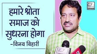 अश्लीलता को लेकर Vinay Bihari ने उठाए कई सवाल Interview Lehren Bhojpuri