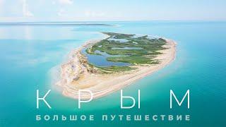 Крым в котором вы не были Большое путешествие на машине и с рюкзаком.