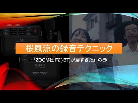 第1回『出た! ZOOM社のF2、F2-BTがもたらす録音環境が凄過ぎたのよ』