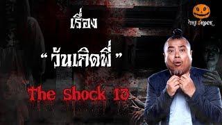 The Shock เดอะช็อค เรื่อง วันเกิดพี่ ออกอากาศพุที่ 16 มกราคม 2562