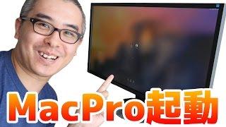 【Mac Pro】めんどくせえデータ移行作業!そしてついに…Mac Pro起動!!!