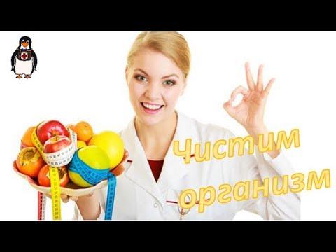 очистка организма от паразитов видео
